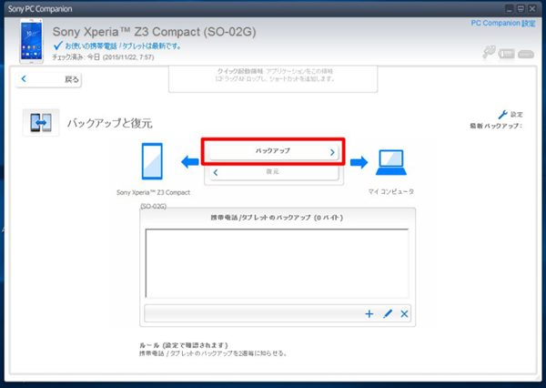 Sony PC Companion
