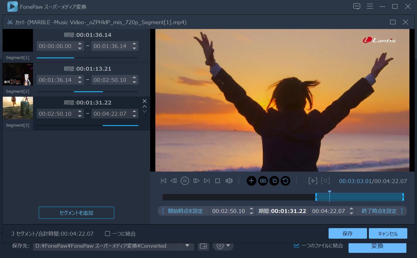 動画ファイルを分割・カット