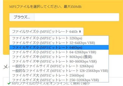 mp3smaller MP3ファイル 選択