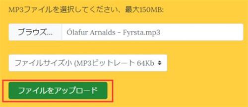 mp3smaller MP3 アップロード