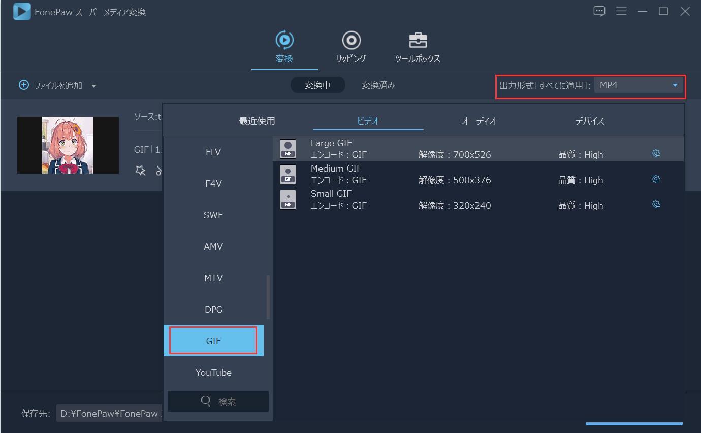 GIF MP4 フォーマット