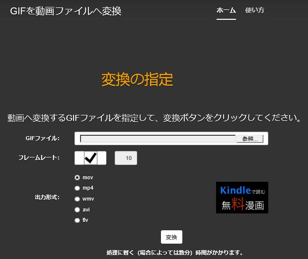 GIF MP4 追加