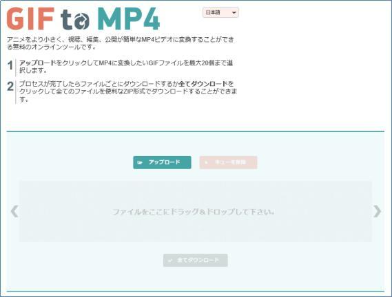 GIF MP4 変換