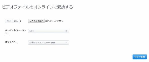 aconvert オンライン変換