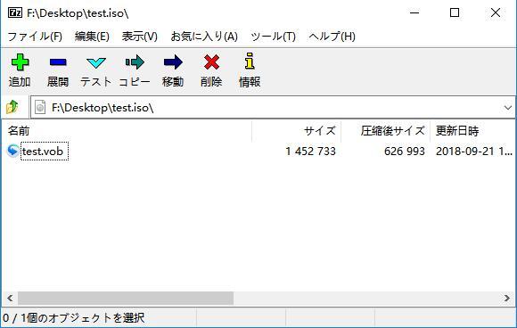 7-Zip 解凍ソフト