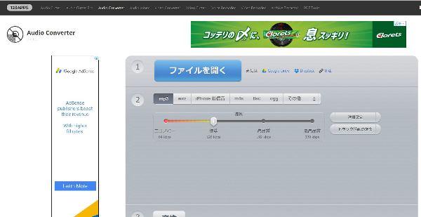 online-audio-converter