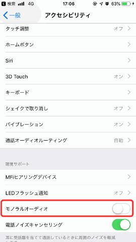 iphone ステレオ モノラル 変換