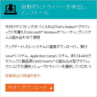 AMDグラフィックスをダウンロード