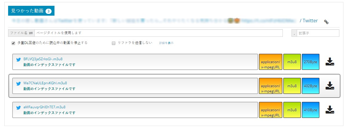 m3u8 動画 インデックス