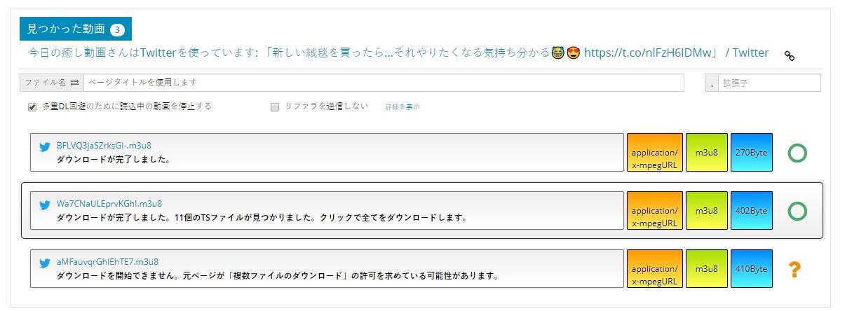 m3u8 TS 動画