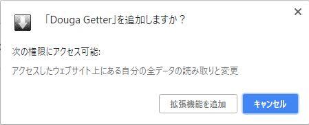 ダウンロード 動画ゲッター