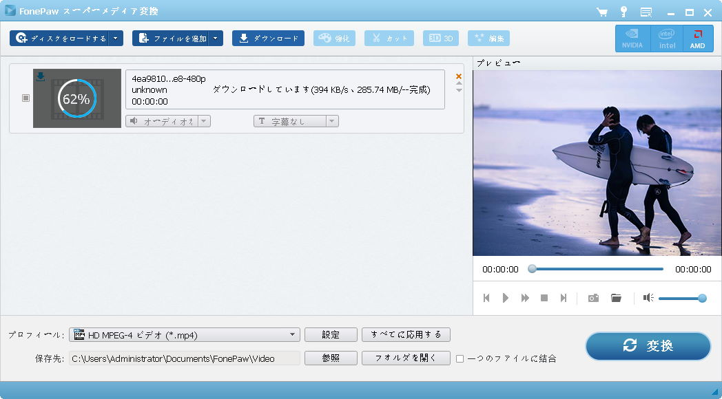動画ダウンロード中