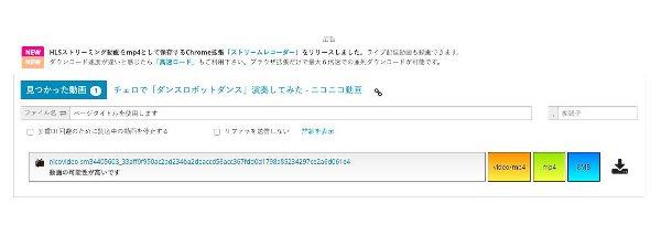 動画ゲッター ファイル ダウンロード