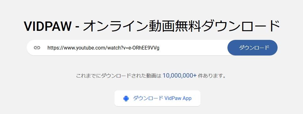 YouTube 動画 ダウンロード VidPaw