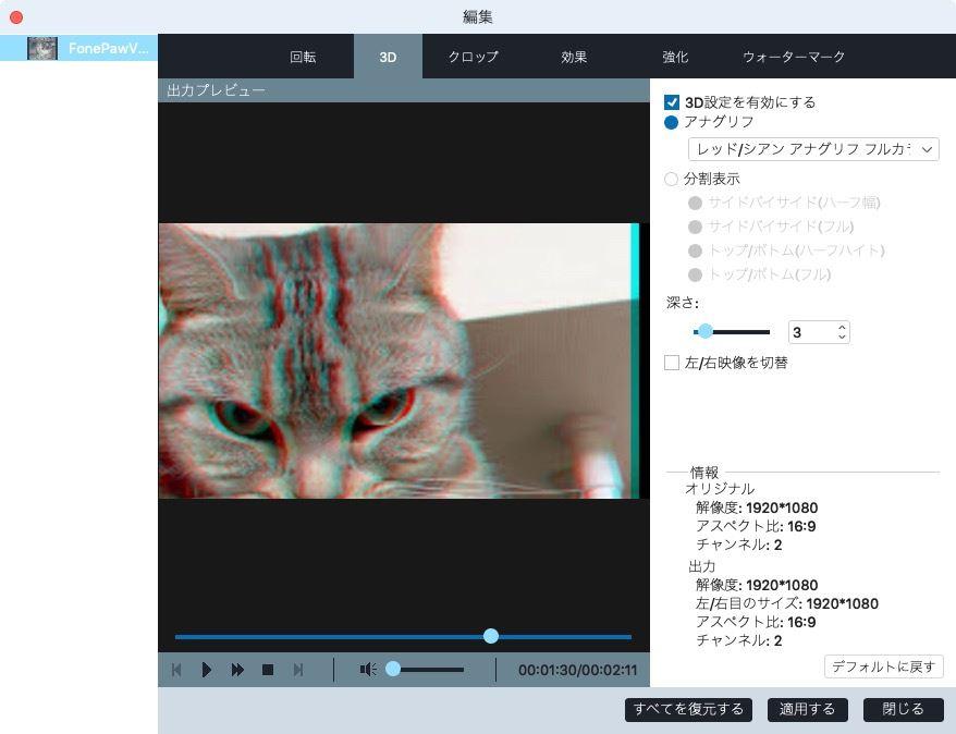 メディア変換 ファイル 3D効果