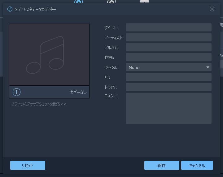 MP3タグ編集
