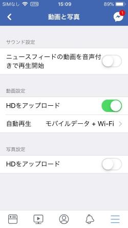 HDをアップロード