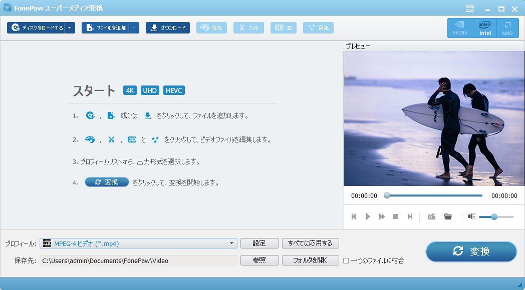 FonePaw スーパーメディア変換を起動