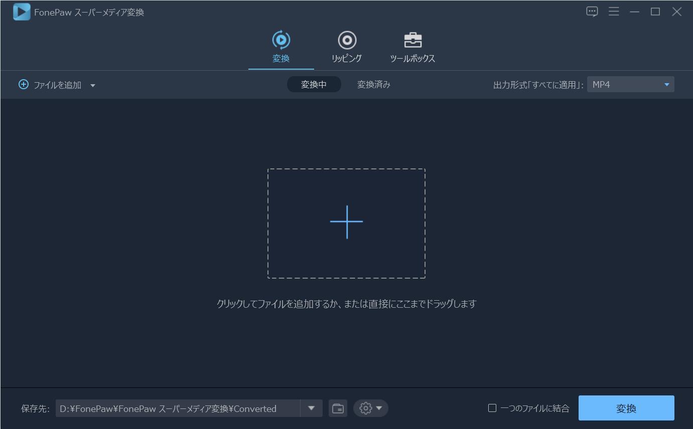 FonePaw スーパーメディア変換 起動