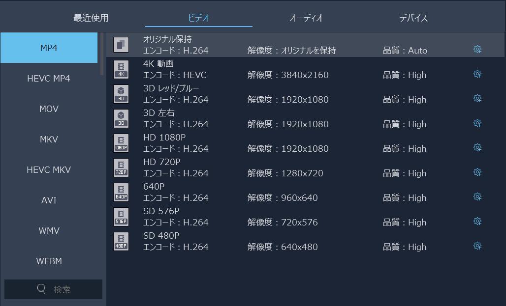 m3u8 MP4 変換
