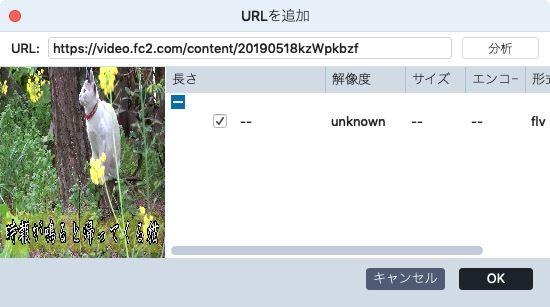 FonePaw スーパーメディア変換 URL 追加