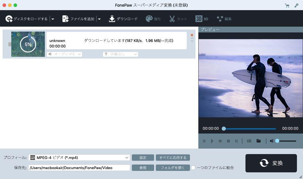 動画 ダウンロード 進捗状況