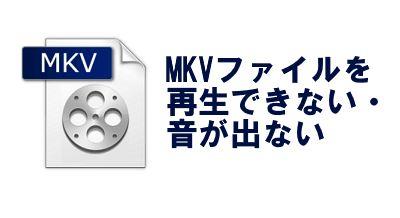 MKV ビデオ 再生