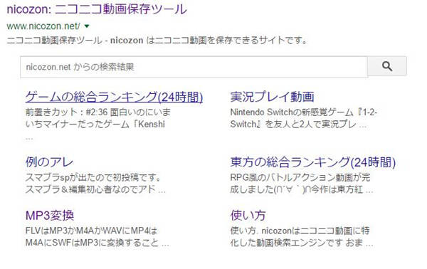Nicozon 検索結果
