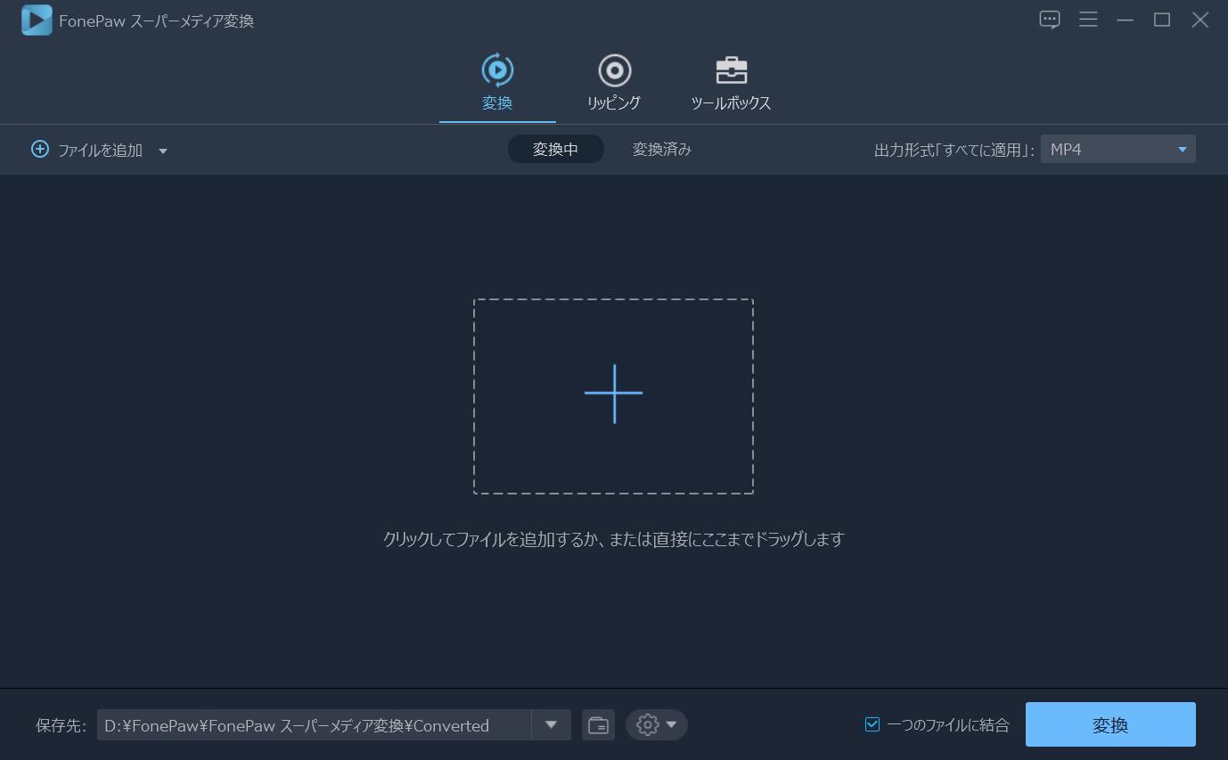 FonePaw スーパーメディア変換を実行