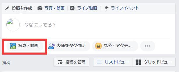 Facebook 動画アップロード