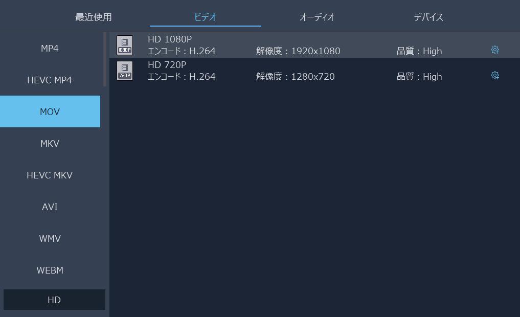 プロファイルを選択