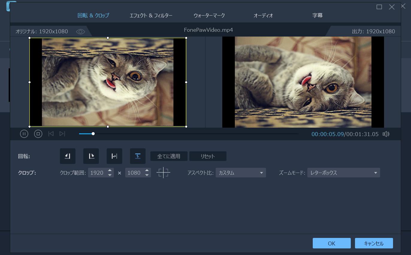 動画を回転・編集する