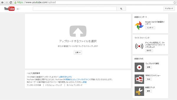 YouTube 動画をアップロード ファイル 選択