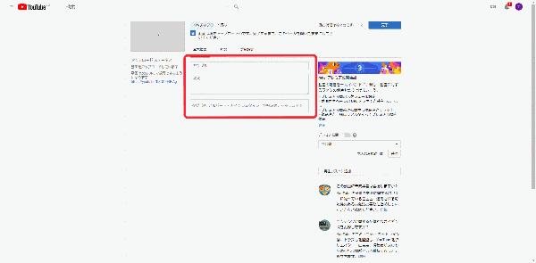 YouTube 動画 公開