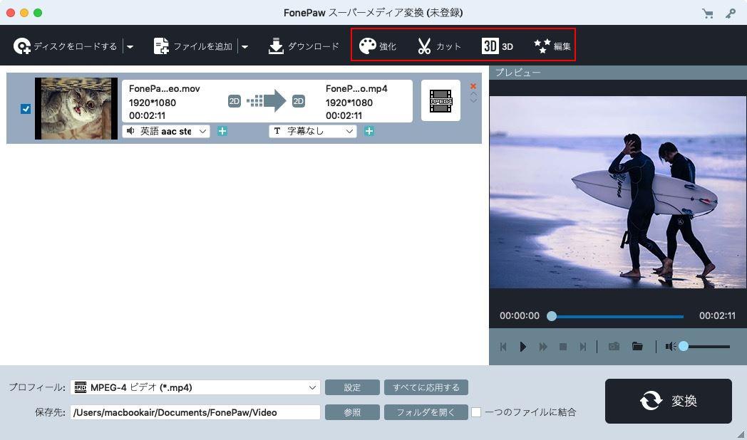 メディア変換 ファイル 編集画面
