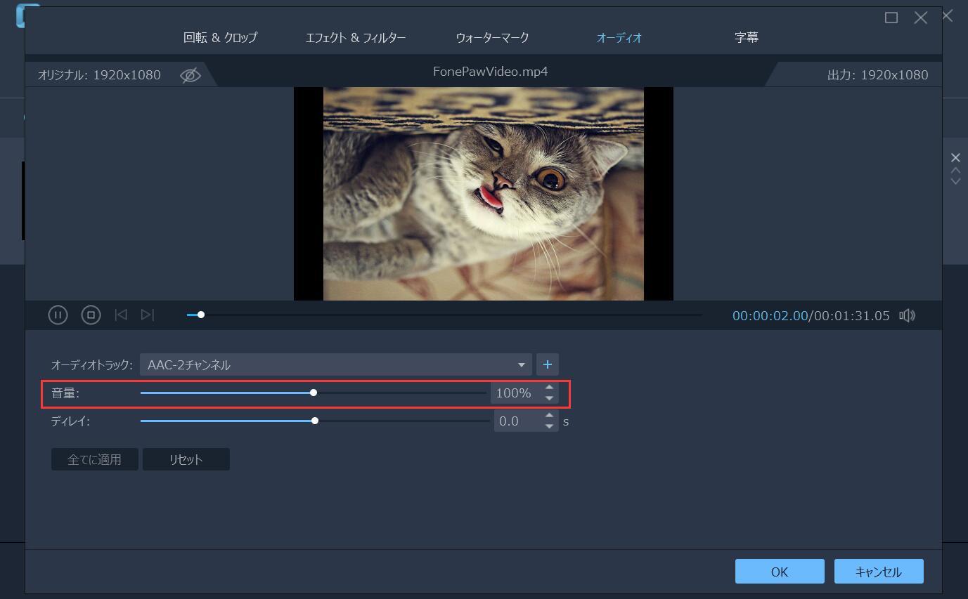 音声ファイル 効果 音量