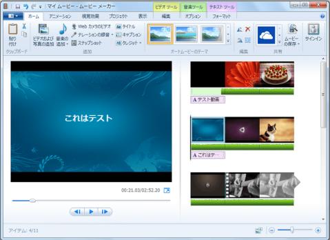 Windows ムービーメーカー