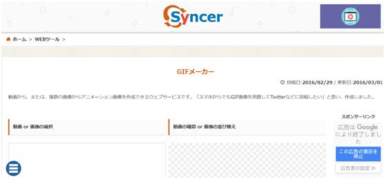 syncer