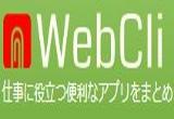webcli レビュー