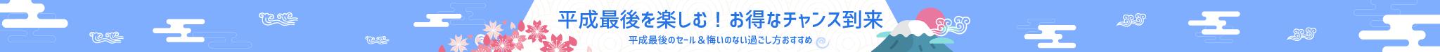 平成新春セール